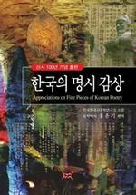 도서 이미지 - 한국의 명시 감상