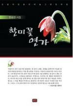 도서 이미지 - 할미꽃 연가