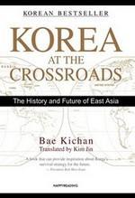 도서 이미지 - Korea at the Crossroads