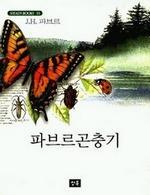 도서 이미지 - 파브르곤충기
