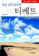 도서 이미지 - 하늘 길의 종착역 티베트