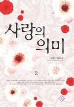 도서 이미지 - 사랑의 의미