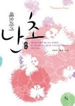 도서 이미지 - 해오라비 난초