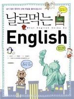 도서 이미지 - 날로먹는 ENGLISH
