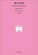 도서 이미지 - 〈지만지고전천줄 16〉 〈청소년을 위한 희곡〉 베니스의 상인