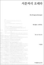 도서 이미지 - 〈지만지고전천줄 6〉 서푼짜리 오페라