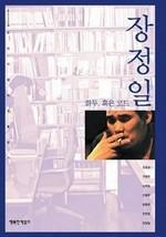 도서 이미지 - 〈우리 시대의 인물 읽기 1〉 장정일 화두, 혹은 코드