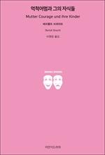 도서 이미지 - 〈청소년을 위한 희곡〉 억척어멈과 아이들
