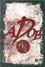 도서 이미지 - 아돌