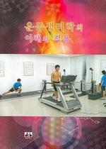 도서 이미지 - 운동생리학의 이해와 적용