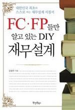 도서 이미지 - FC·FP들만 알고 있는 DIY 재무설계