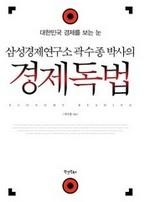 도서 이미지 - 삼성경제연구소 곽수종 박사의 경제독법