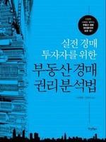 도서 이미지 - 실전 경매 투자자를 위한 부동산 경매 권리 분석법