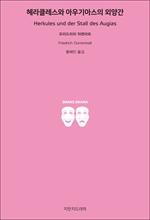 도서 이미지 - 〈지만지고전천줄 153〉 헤라클레스와 아우기아스의 외양간