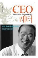 도서 이미지 - CEO 레터