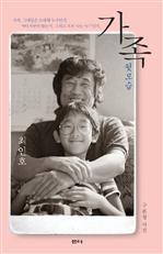 도서 이미지 - 가족 - 뒷모습
