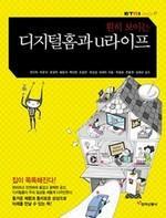 도서 이미지 - 〈ETRI EASY IT 시리즈 7〉 훤히 보이는 디지털홈과 u라이프
