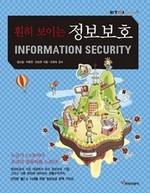 도서 이미지 - 〈ETRI EASY IT 시리즈 8〉 훤히 보이는 정보보호