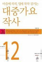 도서 이미지 - 대중가요 작사