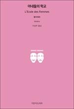 도서 이미지 - 〈지만지 고전선집 321〉 〈청소년을 위한 희곡〉 아내들의 학교
