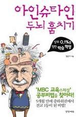 도서 이미지 - 아인슈타인 두뇌 훔치기