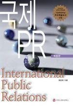 도서 이미지 - 국제 PR