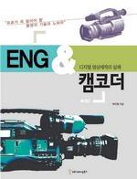 도서 이미지 - ENG & 캠코더