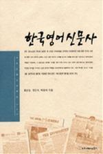 도서 이미지 - 한국영어신문사