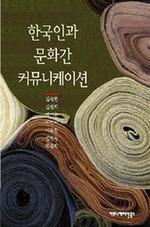도서 이미지 - 한국인과 문화간 커뮤니케이션