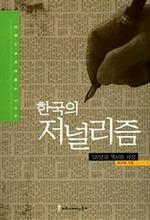 도서 이미지 - 한국의 저널리즘