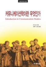 도서 이미지 - 커뮤니케이션학이란 무엇인가