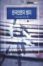 도서 이미지 - 한국언론의 병리