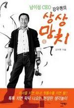 도서 이미지 - 남이섬 CEO 강우현의 상상망치