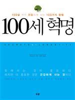 도서 이미지 - 100세 혁명