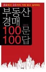 도서 이미지 - 부동산 경매 100문 100답