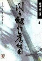 도서 이미지 - 섬수혼령탈혼검