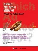 도서 이미지 - 소비자는 어떤 광고에 반응할까?