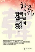 도서 이미지 - 한류, 한국과 일본의 드라마 전쟁