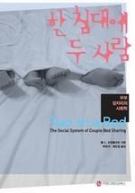 도서 이미지 - 한 침대에 두 사람