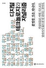 도서 이미지 - 디지털 테크놀로지와 저널리즘