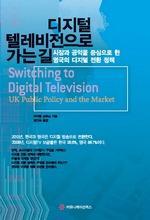 도서 이미지 - 디지털 텔레비전으로 가는 길
