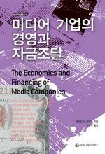 도서 이미지 - 미디어 기업의 경영과 자금 조달