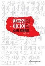 도서 이미지 - 한국인의 미디어와 소비 트렌드