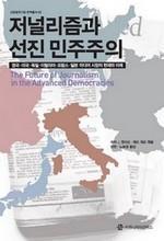 도서 이미지 - 저널리즘과 선진 민주주의