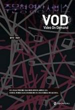 도서 이미지 - VOD - 주문형 영상 서비스