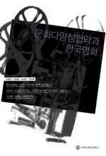 도서 이미지 - 문화 다양성 협약과 한국 영화