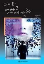 도서 이미지 - 디지털 영화 제작 3.0