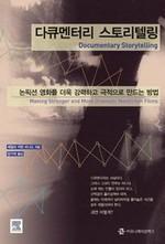 도서 이미지 - 다큐멘터리 스토리 텔링