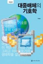 도서 이미지 - 대중매체의 기호학
