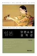 도서 이미지 - 일본 단편소설 걸작선